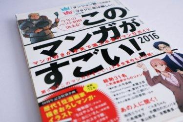 『このマンガがすごい!2016』のあらすじ紹介【オトコ編&オンナ編】