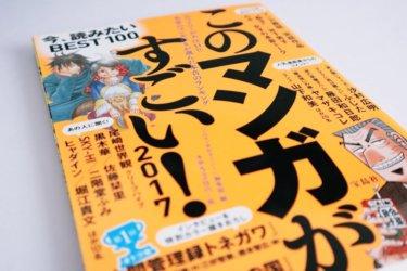 『このマンガがすごい!2017』のあらすじ紹介【オトコ編&オンナ編】