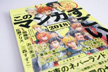 『このマンガがすごい!2018』のあらすじ紹介【オトコ編&オンナ編】