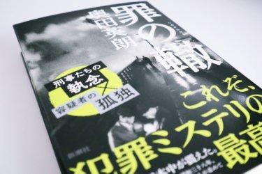 『罪の轍』奥田英朗【あらすじ/感想】臨場感あふれる刑事vs容疑者の攻防がここに!