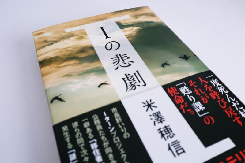 『Iの悲劇』米澤穂信【あらすじ/感想】理想の田舎暮らしと、その現実とは?