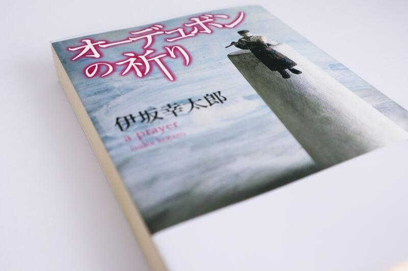 『オーデュボンの祈り』伊坂幸太郎【あらすじ/感想】孤島で繰り広げられる奇妙な数日