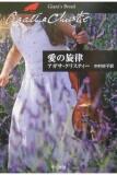 愛の旋律 (ハヤカワ文庫―クリスティー文庫)
