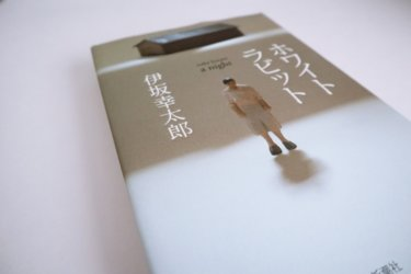 『ホワイトラビット』伊坂幸太郎 / 籠城事件のドタバタ劇が行きつく先は?