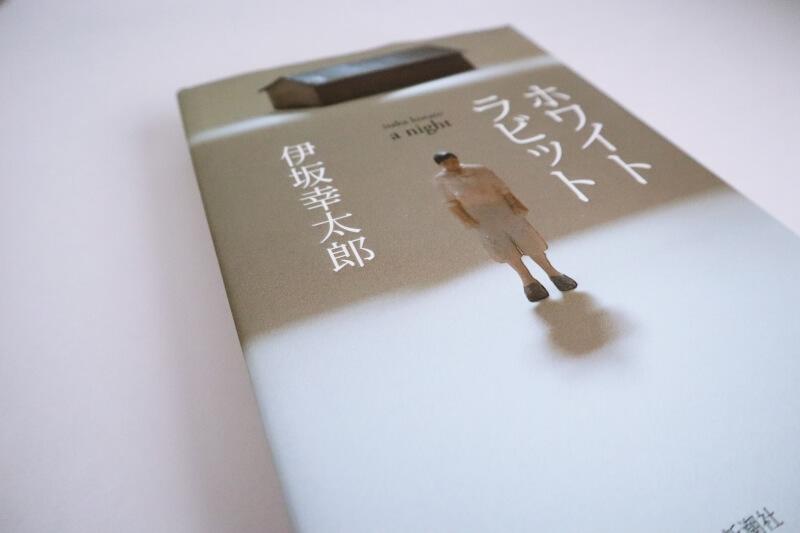 『ホワイトラビット』伊坂幸太郎【あらすじ/感想】籠城事件のドタバタ劇が行きつく先は?
