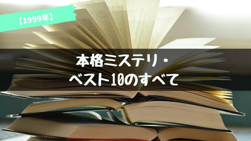 『1999本格ミステリ・ベスト10』のあらすじ紹介【国内編】