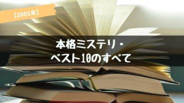 【2001年版】本格ミステリ・ベスト10のすべて【国内編 / 海外編】