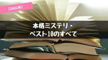 【2002年版】本格ミステリ・ベスト10のすべて【国内編 / 海外編】