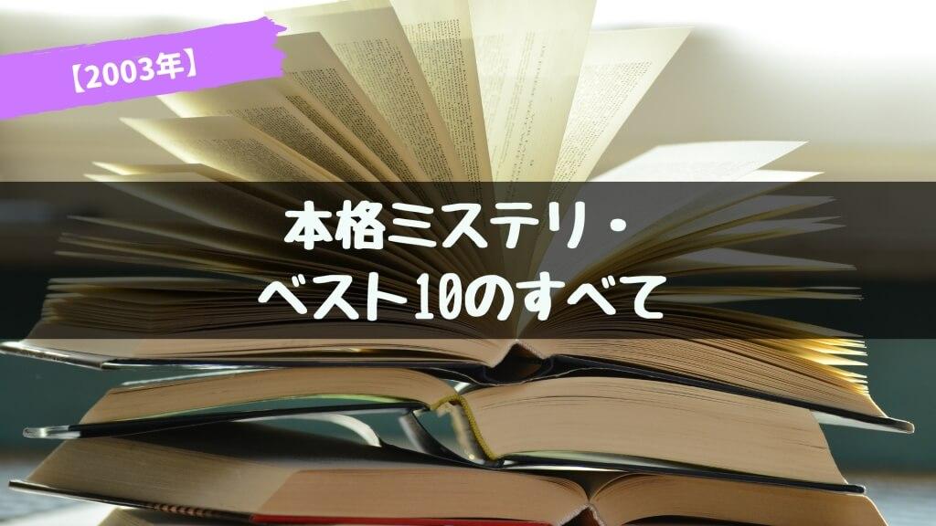 『2003本格ミステリ・ベスト10』のあらすじ紹介【国内編&海外編】