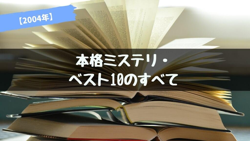 『2004本格ミステリ・ベスト10』のあらすじ紹介【国内編&海外編】