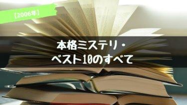 【2006年版】本格ミステリ・ベスト10のすべて【国内編 / 海外編】