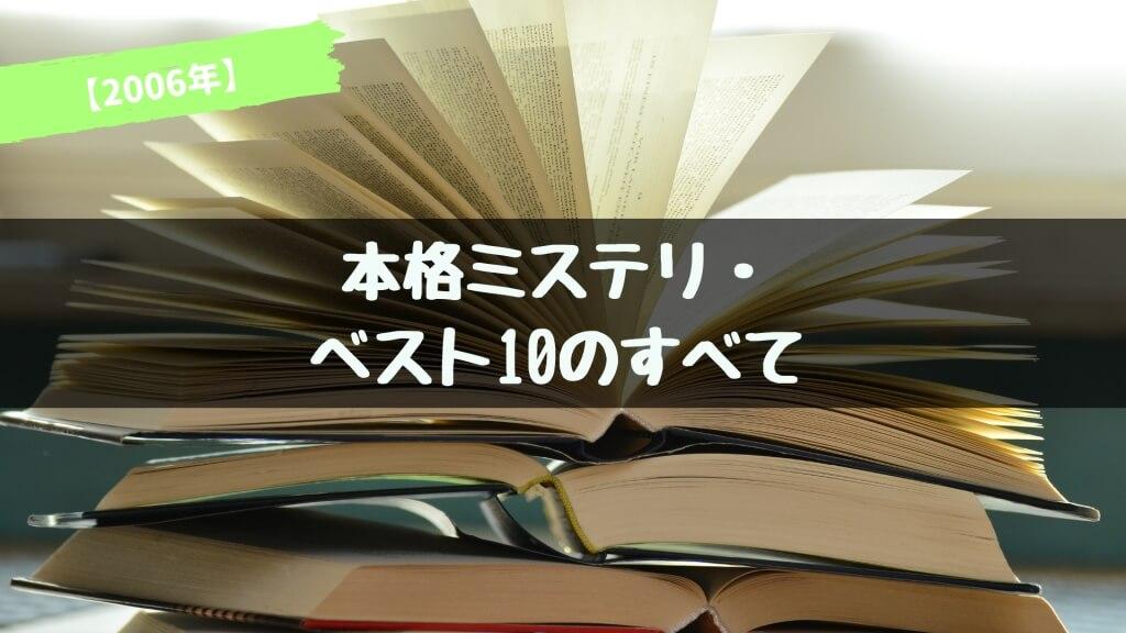 『2006本格ミステリ・ベスト10』のあらすじ紹介【国内編&海外編】