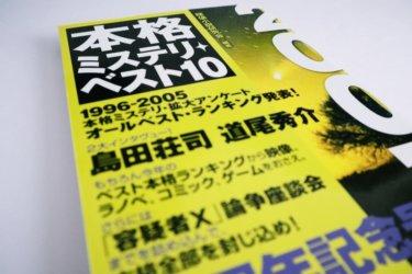 【2007年版】本格ミステリ・ベスト10のすべて【国内編 / 海外編】