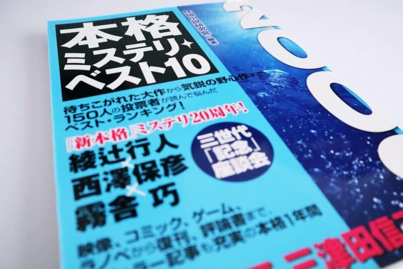 『2008本格ミステリ・ベスト10』のあらすじ紹介【国内編&海外編】