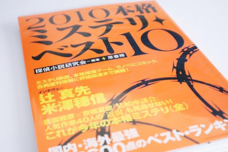 【2010年版】本格ミステリ・ベスト10のすべて【国内編 / 海外編】