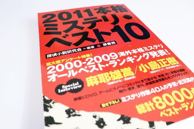 【2011年版】本格ミステリ・ベスト10のすべて【国内編 / 海外編】