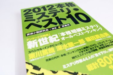 『2012本格ミステリ・ベスト10』のあらすじ紹介【国内編&海外編】