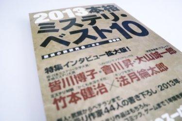 【2013年版】本格ミステリ・ベスト10のすべて【国内編 / 海外編】