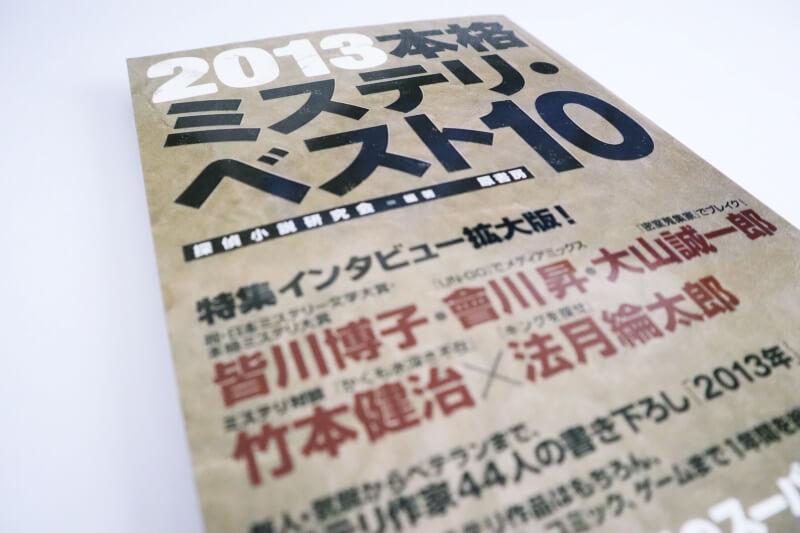 『2013本格ミステリ・ベスト10』のあらすじ紹介【国内編&海外編】