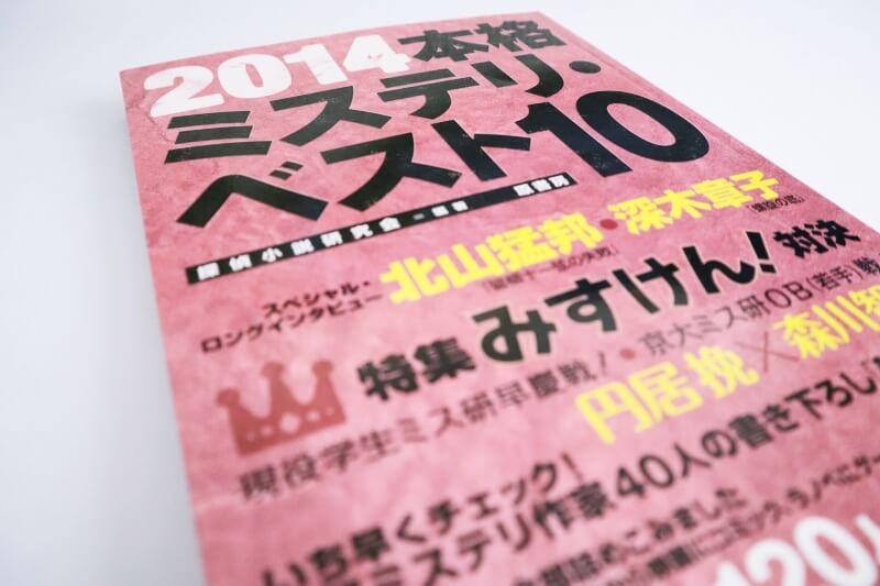 『2014本格ミステリ・ベスト10』のあらすじ紹介【国内編&海外編】