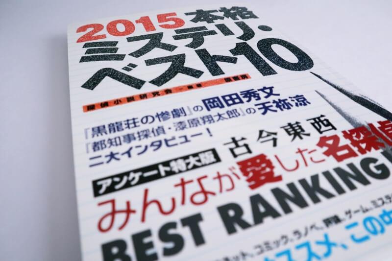 【2015年版】本格ミステリ・ベスト10のすべて【国内編 / 海外編】