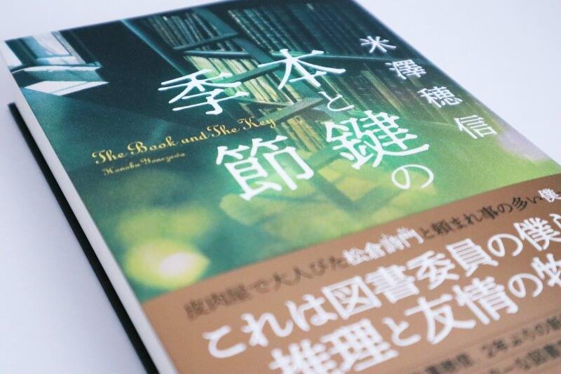 『本と鍵の季節』米澤穂信【あらすじ/感想】図書委員の二人が挑む日常の謎