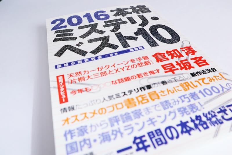 『2016本格ミステリ・ベスト10』のあらすじ紹介【国内編&海外編】