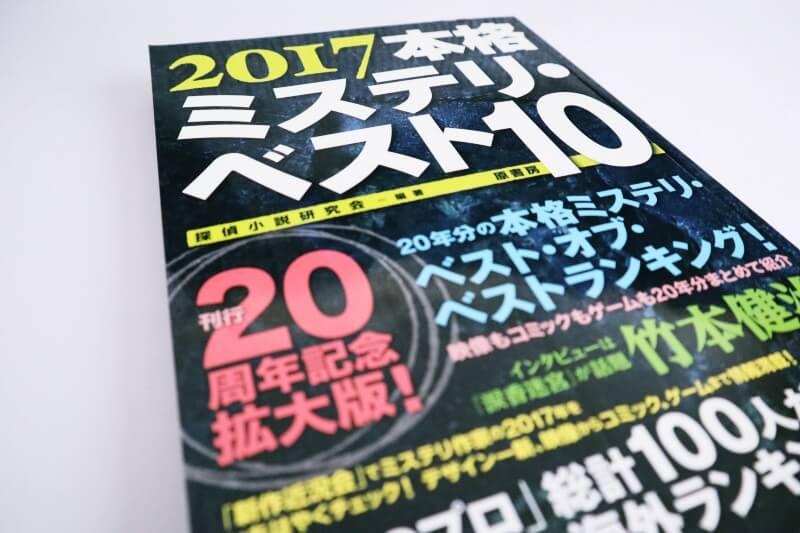 『2017本格ミステリ・ベスト10』のあらすじ紹介【国内編&海外編】