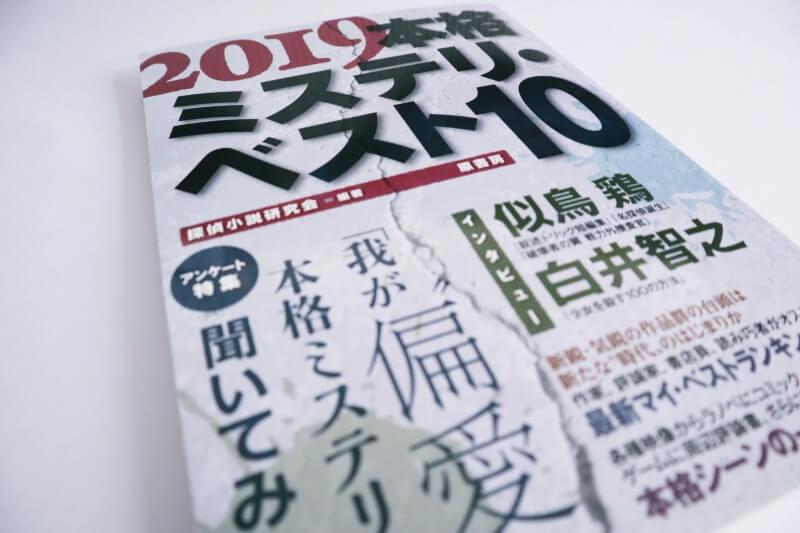 『2019本格ミステリ・ベスト10』のあらすじ紹介【国内編&海外編】