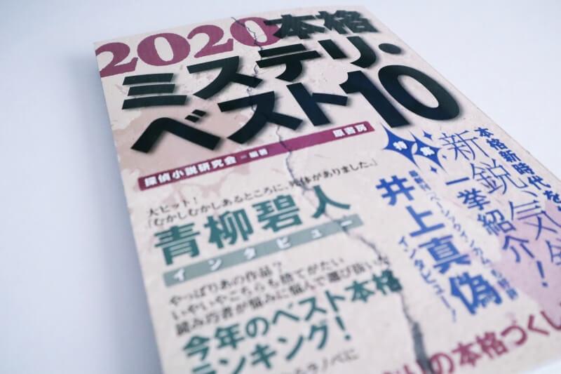 『2020本格ミステリ・ベスト10』のあらすじ紹介【国内編&海外編】