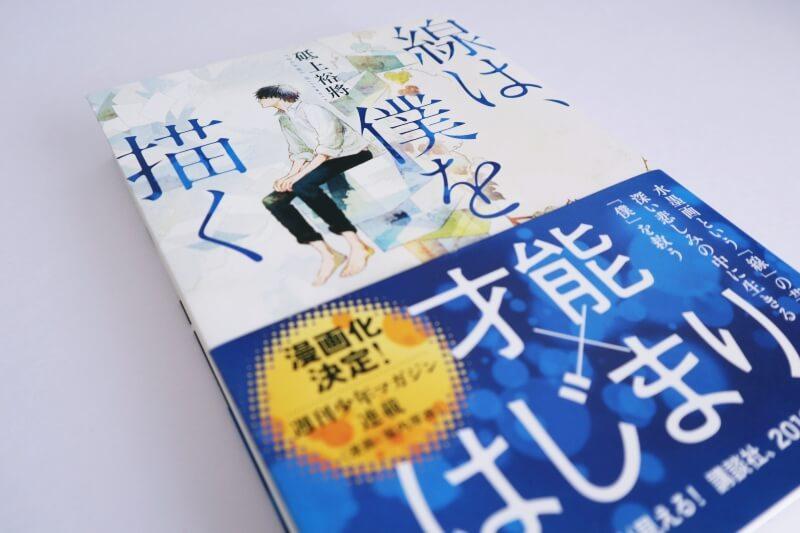『線は、僕を描く』砥上裕將【あらすじ/感想】水墨画の美しく精緻な描写に魅入られる