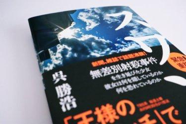 『スワン』呉勝浩 / 生き延びた五人は何を隠して、恐れているのか?