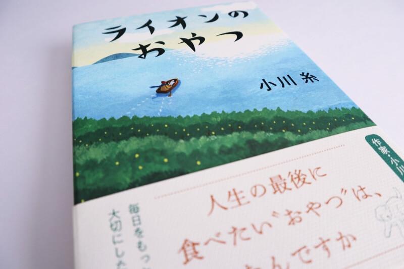 『ライオンのおやつ』小川糸【あらすじ/感想】辛いとき手にとって読みたい物語