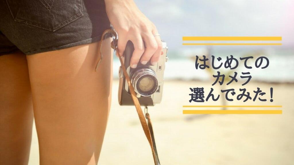 ブログ用にはじめてのカメラ選んでみた!