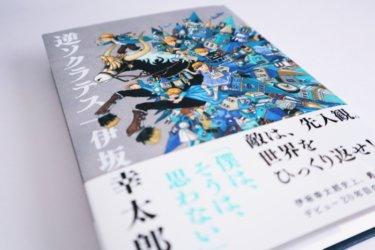 『逆ソクラテス』伊坂幸太郎【あらすじ/感想】先入観をひっくり返せ