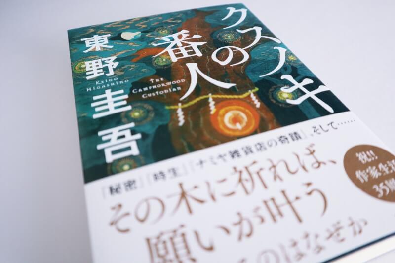『クスノキの番人』東野圭吾 / 人びとの願いに込めた想いに癒される