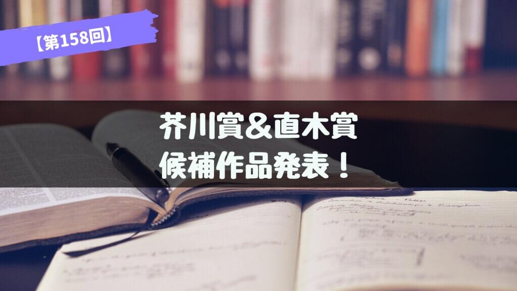 第158回 芥川賞&直木賞 候補作品が発表!あらすじ紹介【2017年下半期】
