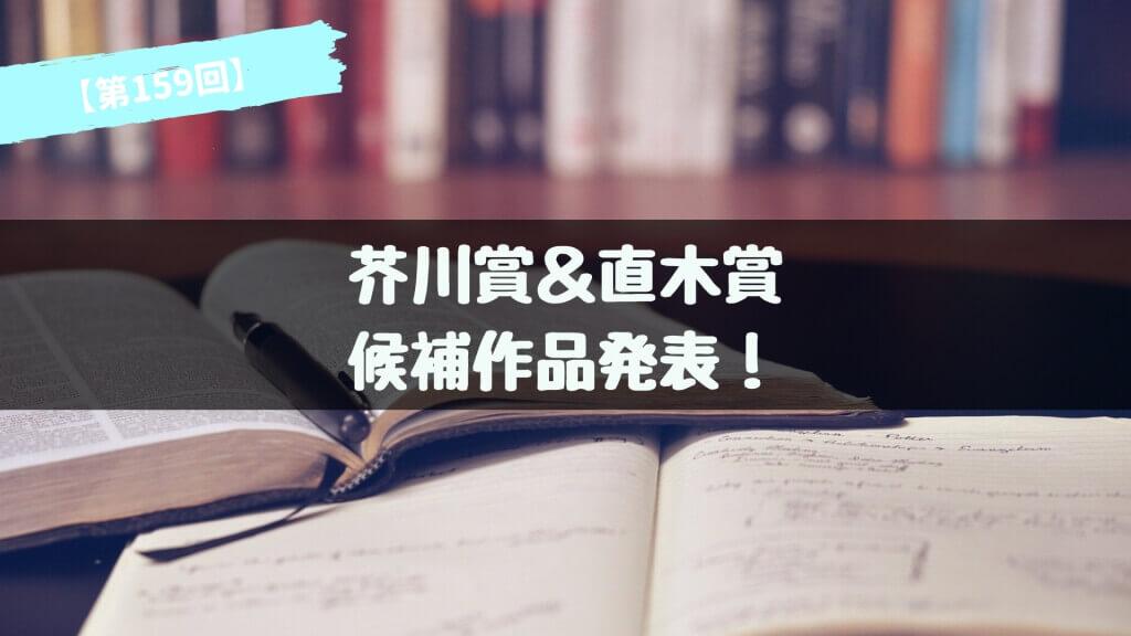 第159回 芥川賞&直木賞 候補作品が発表!あらすじ紹介【2018年上半期】