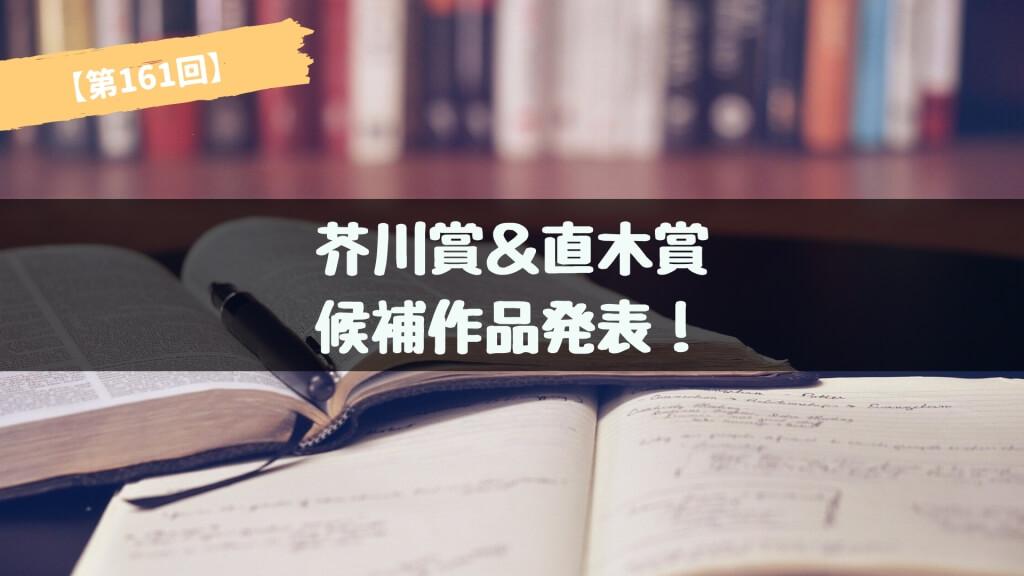 第161回 芥川賞&直木賞 候補作品が発表!あらすじ紹介【2019年上半期】