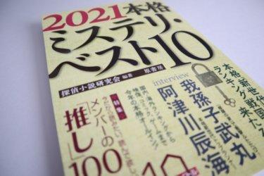 『2021本格ミステリ・ベスト10』のあらすじ紹介【国内編&海外編】