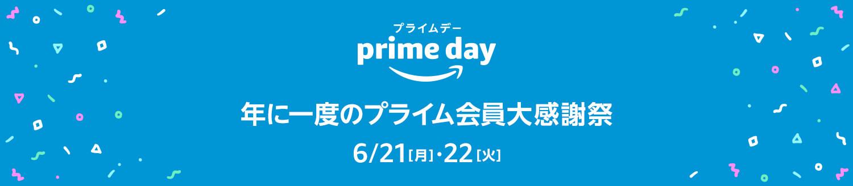 【2021年】Amazonプライムデーのおすすめ目玉商品・キャンペーンを紹介