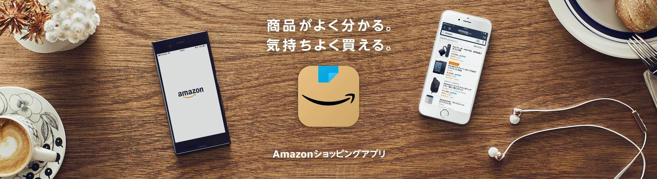 Amazonショッピングアプリをダウンロードする