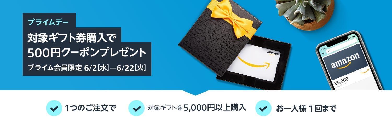 Amazonギフト券を購入して500円クーポンをもらう
