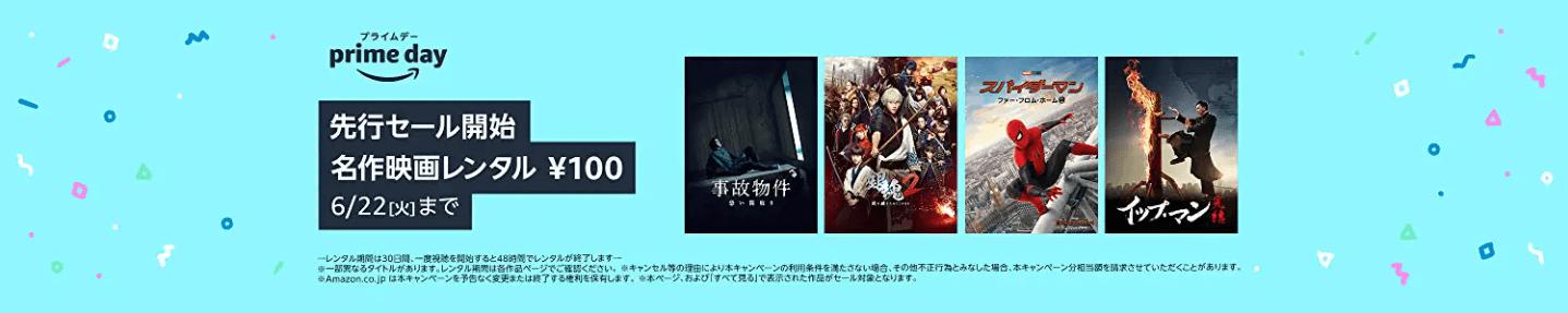 Prime Video名作映画レンタル 100円