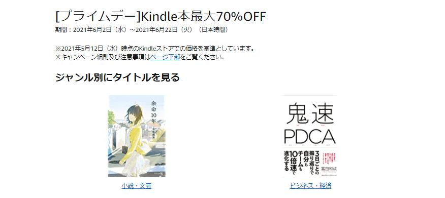 Kindle本が最大70%OFF