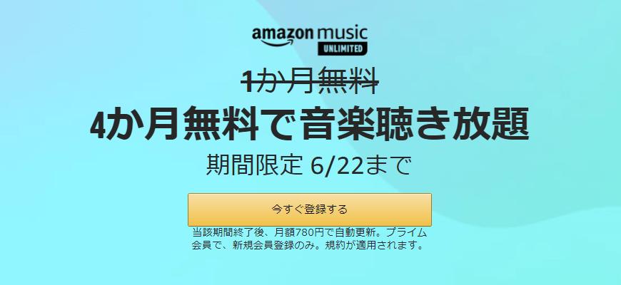 Amazon Music Unlimitedが4ヶ月無料
