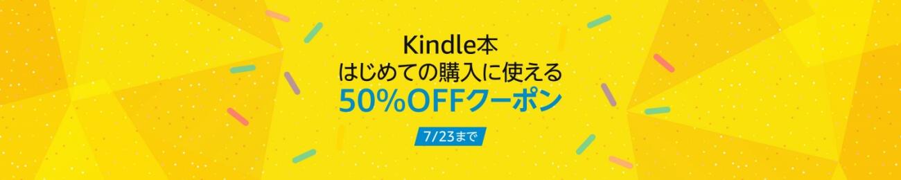 Kindle本はじめての購入に使える50%OFFクーポン